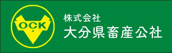 株式会社大分県畜産公社